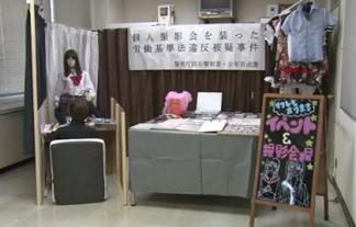 【女子高生事件簿】遂に逮捕者が…「JK撮影会」初摘発 個室で女子高生にみだらなポーズさせる 容疑の経営者逮捕 画像10枚
